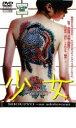 【バーゲン】【中古】DVD▼少女 an adolescent▽レンタル落ち