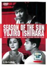 【中古】DVD▼太陽の季節▽レンタル落ち