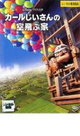 【中古】DVD▼カールじいさんの空飛ぶ家▽レンタル落ち【ディズニー】