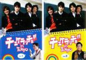 2パック【中古】DVD▼チェケラッチョ!! in TOKYO(2枚セット)1・2▽レンタル落ち 全2巻