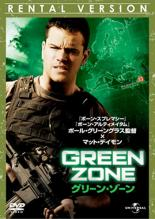 【中古】DVD▼グリーン・ゾーン▽レンタル落ち