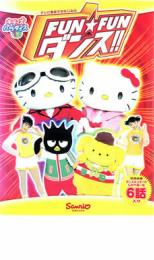 【バーゲン】【中古】DVD▼FUN☆FUN ダンス!! キティズ パラダイス▽レンタル落ち