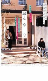 【中古】DVD▼おと な り▽レンタル落ち