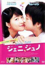 【バーゲン】【中古】DVD▼ジェニ、ジュノ▽レンタル落ち【韓国ドラマ】
