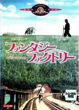 【バーゲン】【中古】DVD▼ファンタジー・ファクトリー▽レンタル落ち