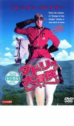 【バーゲン】【中古】DVD▼ダドリーの大冒険▽レンタル落ち
