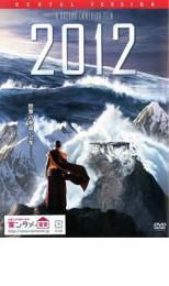 【中古】DVD▼2012 2009年版▽レンタル落ち