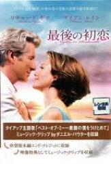 【中古】DVD▼最後の初恋▽レンタル落ち