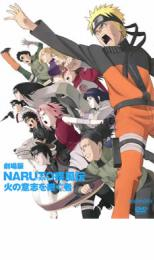 【中古】DVD▼劇場版 NARUTO ナルト 疾風伝 火の意志を継ぐ者▽レンタル落ち