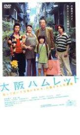 【バーゲンセール】【中古】DVD▼大阪ハムレット▽レンタル落ち