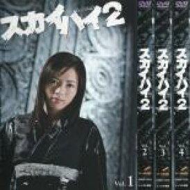 全巻セット【中古】DVD▼スカイハイ 2(4枚セット)第1話〜最終話▽レンタル落ち【ホラー】
