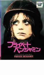 【バーゲン】【中古】DVD▼プライベート ベンジャミン【字幕】▽レンタル落ち