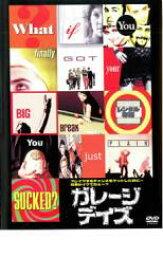 【バーゲンセール】【中古】DVD▼ガレージ・デイズ【字幕】▽レンタル落ち