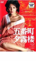 【中古】DVD▼五番町夕霧楼▽レンタル落ち