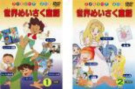 2パック【中古】DVD▼世界めいさく童話(2枚セット)1、2 全2巻