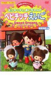 【中古】DVD▼モンチッチとあいちゃんのベビチッチえいご Sweet Dreams