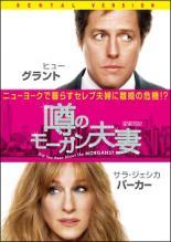 【中古】DVD▼噂のモーガン夫妻▽レンタル落ち