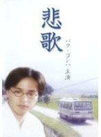 【中古】DVD▼悲歌▽レンタル落ち【韓国ドラマ】【パク・ヨンハ】