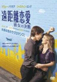 【中古】DVD▼遠距離恋愛 彼女の決断▽レンタル落ち