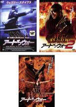 【中古】DVD▼アート オブ ウォー(3枚セット)1、2、3▽レンタル落ち 全3巻