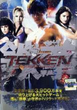 【バーゲン】【中古】DVD▼TEKKEN 鉄拳▽レンタル落ち
