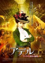 【中古】DVD▼アデル ファラオと復活の秘薬▽レンタル落ち