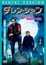 【中古】DVD▼ダレン・シャン 若きバンパイアと奇怪なサーカス▽レンタル落ち