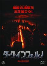 【バーゲン】【中古】DVD▼ダーク・インフェルノ▽レンタル落ち