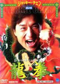 【中古】DVD▼龍拳