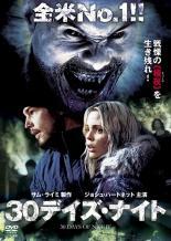 【中古】DVD▼30デイズ・ナイト▽レンタル落ち【ホラー】