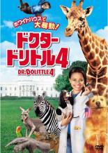 【中古】DVD▼ドクター ドリトル 4▽レンタル落ち