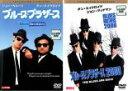 2パック【中古】DVD▼ブルース・ブラザース コレクターズ エディション(2枚セット)+2000▽レンタル落ち 全2巻