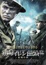 【バーゲン】【中古】DVD▼ザ・サイレント・ウォー 戦場の絆▽レンタル落ち