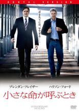 【中古】DVD▼小さな命が呼ぶとき▽レンタル落ち