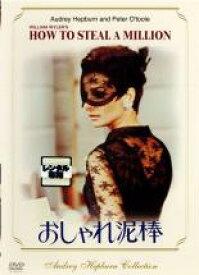 【中古】DVD▼おしゃれ泥棒▽レンタル落ち