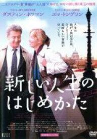 【中古】DVD▼新しい人生のはじめかた▽レンタル落ち