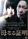 【中古】DVD▼母なる証明▽レンタル落ち【韓国ドラマ】【ホラー】