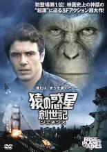 【中古】DVD▼猿の惑星 創世記 ジェネシス▽レンタル落ち