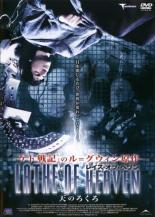 【中古】DVD▼Lathe of Heaven レイス・オブ・ヘブン 天のろくろ▽レンタル落ち