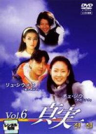 【中古】DVD▼真実 6▽レンタル落ち【韓国ドラマ】