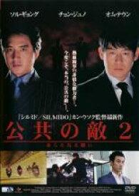 【中古】DVD▼公共の敵 2 あらたなる闘い▽レンタル落ち【韓国ドラマ】【チョン・ジュノ】