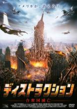 【バーゲン】【中古】DVD▼ディストラクション 合衆国滅亡▽レンタル落ち【ホラー】
