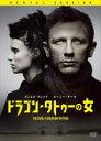 【中古】DVD▼ドラゴン・タトゥーの女▽レンタル落ち
