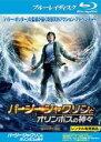 【バーゲン】【中古】Blu-ray▼パーシー・ジャクソンとオリンポスの神々 ブルーレイディスク▽レンタル落ち
