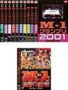 【送料無料】SS【中古】DVD▼M−1 グランプリ 完全版(11枚セット)2001〜2010と the FINAL プレミアムコレクション …