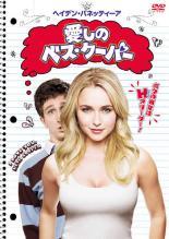 【バーゲン】【中古】DVD▼愛しのベス・クーパー▽レンタル落ち