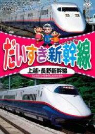 【バーゲン】【中古】DVD▼だいすき新幹線 上越・長野新幹線▽レンタル落ち