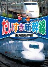 【バーゲン】【中古】DVD▼だいすき新幹線 東海道新幹線▽レンタル落ち