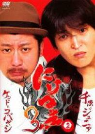 【中古】DVD▼にけつッ!!3 Vol.2▽レンタル落ち【お笑い】