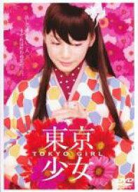 【バーゲンセール】【中古】DVD▼東京少女▽レンタル落ち
